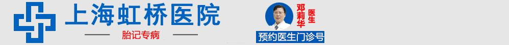 上海哪家胎记医院好