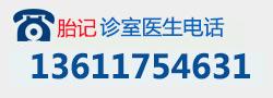 上海虹桥医院胎记科诊室医生电话